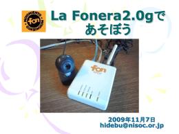 La Fonera 2.0gであそぼう