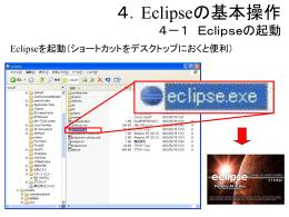 Eclipseの基本操作