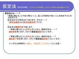 文法概説(パワーポイント)