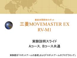 垂直多関節形ロボット 三菱MOVEMASTER EX RV-M1