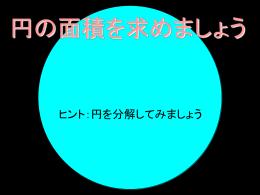 5年円の面積