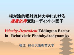 相対論的輻射流体力学における速度依存変動エディントン因子