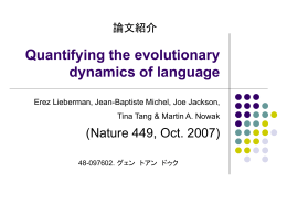 Quantifying the evolutionary dynamics of language
