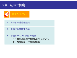 法律・制度 - 茨城福祉移動サービス団体連絡会