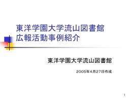 東洋学園大学流山図書館 広報活動事例紹介