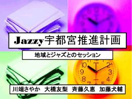 Jazzy宇都宮推進計画