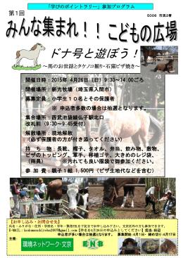 ドナ号と遊ぼう(04/26)