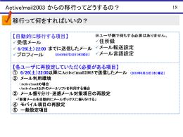 PPT版 - 法政大学 教育学術情報ネットワーク net2010 ユーザ支援Web