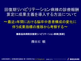 20080210-sawataishi