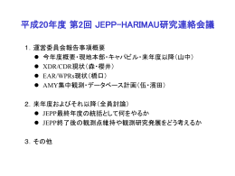 平成20年度 第2回 JEPP-HARIMAU研究連絡会議
