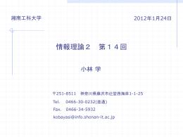 第14回資料 - 湘南工科大学 情報工学科 ホームページ