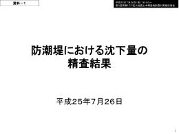 資料1 防潮堤における沈下量の精査結果 [PowerPointファイル/3.46MB]