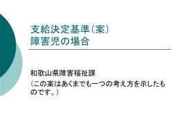 【障害児】(ppt版ファイル)