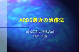 ARDS最近の治療法