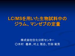 LC/MSを用いた生物試料中の ジラム、マンゼブの定量