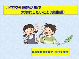 小学校外国語活動で大切にしたいこと (実践編