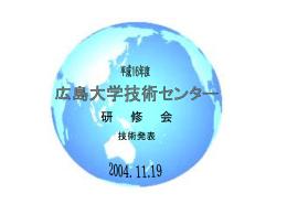 地すべり粘土の薄片製作 - 広島大学技術センター