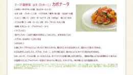 6月7日 レシピ