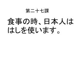 第二十七課 食事の時、日本人は はしを使います。 単語 1、あがる 熱が
