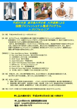 2014年度国際プロフェッショナル養成プログラムポスター(共催大学)