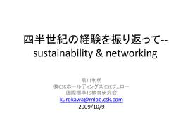 四半世紀の経験を振り返って - sustainability & networking - y