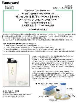 使い捨てない容器 『タッパーウェア』