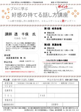 申込書 - 公益財団法人日本電信電話ユーザ協会 愛知支部