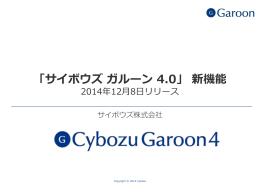サイボウズ ガルーン 4.0 新機能