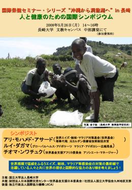 チラシ() - 長崎大学国際連携研究戦略本部