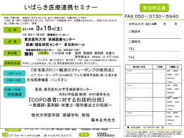 無料 - 公益社団法人 茨城県看護協会