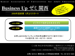 Business Up ゼミ 関西