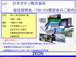 (13-03) 日本ゼオン株式会社