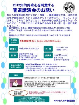 箸道勉強会 - 日本箸道協会