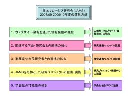 2008/09-2009/10年度の運営方針