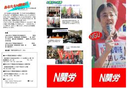スライド タイトルなし - NTT関連労働組合協議会
