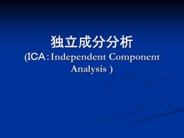 独立成分分析(ICA)