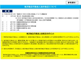 地方独立行政法人法の改正について [PowerPointファイル/266KB]