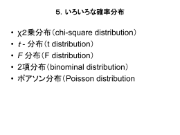 5.いろいろな確率分布