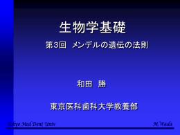 第3回講義の内容 - 東京医科歯科大学