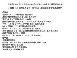 小課題4-2