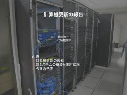 計算機更新の報告 - Subaru Telescope