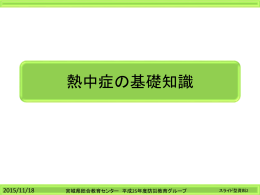 東京消防庁 熱中症に注意!