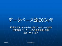 データベース論2004年