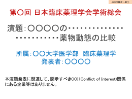 PPT 127KB - 日本臨床薬理学会