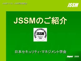 JSSMのご紹介(ppt) - 日本セキュリティ・マネジメント学会