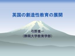 世界の創造性教育と日本