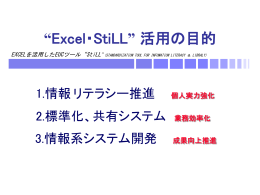 """""""Excel・StiLL"""" 活用の目的"""