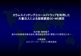 松村徹・増崎優子・江崎達哉(新日気)PPT