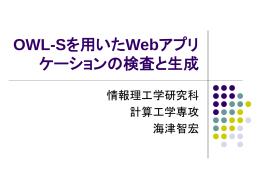 セマンティックT-Webシステム