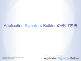 Application Signature Builder - User`s Guide